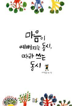 미리보기 Korean Words, Classroom Organization, Art For Kids, Kindergarten, Activities, School, Cards, Book, Art For Toddlers