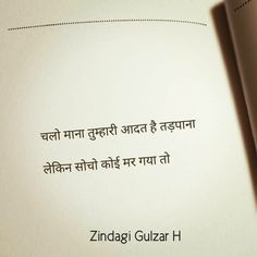 Life Of Pi Quotes, Hindi Quotes, Quotations, Mehndi Designs For Beginners, Mixed Feelings Quotes, Silence Quotes, Poetry Hindi, Punjabi Love Quotes, Gulzar Quotes