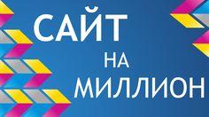 СОЗДАТЬ САЙТ НА  1 000 000  Создание сайтов Украина Одесса наша основная специализация >> http://site-made-in.odessa.ua/