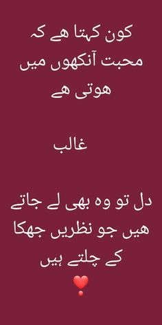 Trendy Bridal Quotes In Urdu You can find different rumors about the annals of the marriage dress; Love Poetry Images, Love Romantic Poetry, Poetry Quotes In Urdu, Best Urdu Poetry Images, Love Poetry Urdu, Poetry Photos, Deep Poetry, Urdu Funny Poetry, Urdu Funny Quotes