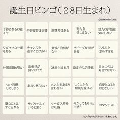 28日生まれの人へ。怖いほど当たる「誕生日ビンゴ」 Health Psychology, Life Goes On, Human Nature, Negative Thoughts, Trivia, Teaching Kids, Cool Words, Affirmations, Quotations