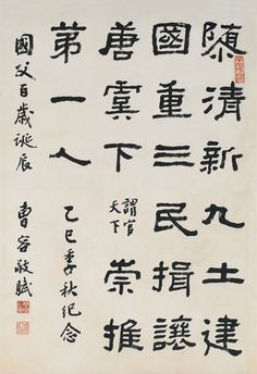 Calligraphic works may include renderings of poems, lyrics or couplets. This verse by Cao Rong (1895-1993) commemorates the 100th birthday of Sun Yat-sen, founding father of the Republic of China. (Courtesy of HwaKang Museum, Chinese Culture University)