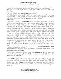 අපේ සේවිකාවරුනි - 1 - Sinhala wal katha වල් කතා Pdf, Words, Horse