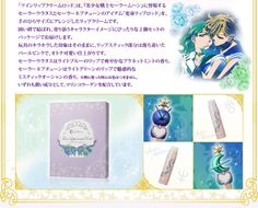 Sailor Moon Uranus and Neptune Twin Lipcream Rod lip balm set shaped like the transformation rods, from the Miracle Romance cosmetic line by Creer, preorder from Premium Bandai, release date September 2014.  Ajems wants!  #sailormoon #sailorneptune #sailoruranus #sailormoonmakup #miracleromancecosmetic