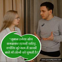 """""""जुबान हमेशा सोच समझकर चलानी चाहिए क्योंकि बुरे वक्त में अच्छी बाते भी लोगों को चुभती है।"""" ज़िन्दगी को बेहतर बनाने वाली बेस्ट हिन्दी कोट्स, हिंदी शायरी , हिंदी स्टेटस और सुविचार Tags 👇👇👇💚💚💚💚💚 #hindiquotes #Shayari #hindishayari #hindistatus #hindimotivation #hindikavita #hindiquote #hindisuccessquotes #quote #yourselfquotes #quotes #yourhindiquotes Hindi Quotes Images, Best Quotes, Best Quotes Ever"""