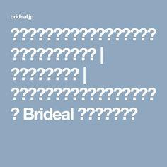 お花だけじゃない!ユニークなフラワーシャワーのアイデア   結婚式準備ブログ   オリジナルウェディングをプロデュース Brideal ブライディール