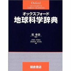 オックスフォード地球科学辞典