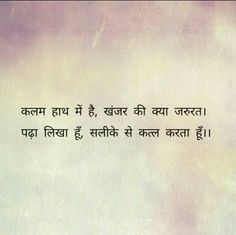 Shyari Quotes, Dream Quotes, People Quotes, Poetry Quotes, Love Quotes, Soul Poetry, Mixed Feelings Quotes, Attitude Quotes, Hindi Words