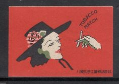 Japanese #matchbox label - Design & order your business' own logo #matches at: GetMatches.com #phillumeny