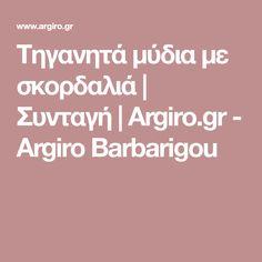 Τηγανητά μύδια με σκορδαλιά | Συνταγή | Argiro.gr - Argiro Barbarigou Recipes, Ripped Recipes, Cooking Recipes, Medical Prescription, Recipe