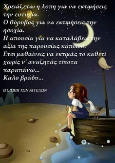 Kalo bradi Advice Quotes, Book Quotes, Me Quotes, Smart Quotes, Good Night Quotes, Greek Quotes, English Quotes, Some Words, Motivation Inspiration