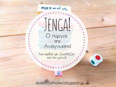 Dyslexia at home: Jenga! Ο πύργος της Ανάγνωσης για παιδιά με Δυσλεξ...