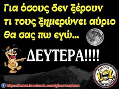 Funny Greek Quotes, Gifs, Humor, Day, Cheer, Humour, Ha Ha, Gifts, Lifting Humor