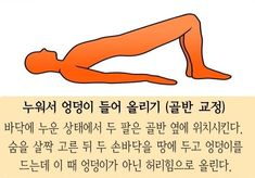 '허리통증' 10초만에 없애주는 운동 3가지 Fitness Diet, Health Fitness, No Equipment Workout, Body Care, Diabetes, Life Is Good, Health Care, About Me Blog, Yoga