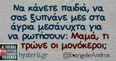 Funny Vid, Stupid Funny Memes, Funny Quotes, Funny Phrases, Greek Quotes, Jokes, Lol, Writing, Reading