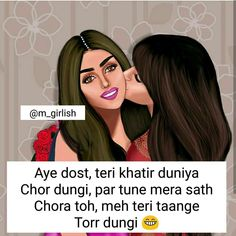 Chor, Attitude Quotes, Friendship Quotes, Bff, Funny Memes, Movie Posters, Ouat Funny Memes, Film Poster, Popcorn Posters