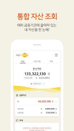 KB마이머니 - 자산통합/가계부/목표관리 - Google Play 앱 Mobile App Design, Mobile Ui, 2020 Design, Ui Design, Asset Management, Ui Ux, Layout, Education, Tango