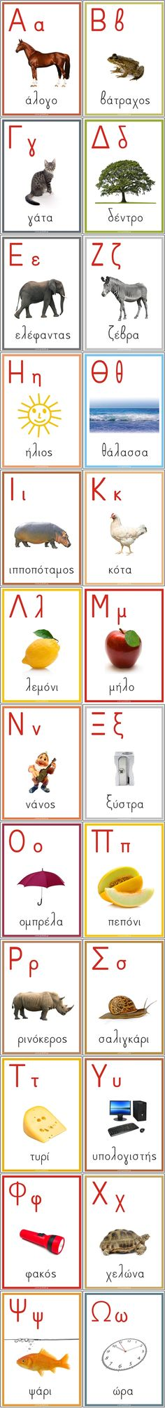 Afises Nhp-tile Preschool Education, Preschool At Home, Language Lessons, Speech And Language, Learn Greek, Greek Quotes, Greek Sayings, Greek Language, Greek Alphabet