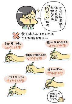 たった1日で「大人な字」が書ける!? 子どもの名前書き、連絡帳、提出書類がサマになる美文字を書く秘訣とは? | ダ・ヴィンチニュース Japanese Handwriting, Traditional Japanese House, Beautiful Handwriting, Study Hard, Simple Life Hacks, Thing 1, Leather Journal, Online Work, Infographic