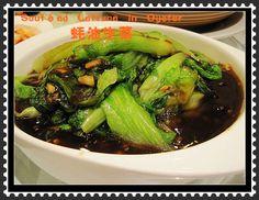 #中华美食#【蚝油生菜】Sautéed Lettuce in Oyster Sauce is a common dish served in restaurants. It is made of lettuce and oyster sauce. This dish is rich in nutrition and is fresh, tender, tasty and smooth.  http://cn.hujiang.com/new/p432727/