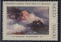 "1974 Russian Stamp, ""Shipwreck"" by Aivazovski"