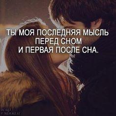 Ты моя последняя мысль перед сном и первая после сна.