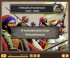 Η επανάσταση στην Πελοπόννησο Teachers Aide, Greece, Baseball Cards, History, Books, Greece Country, Historia, Libros, Book