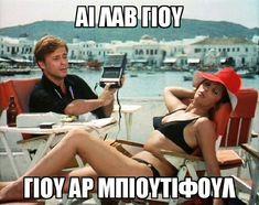 Comedy, Greek, Cinema, Jokes, Actors, Humor, Film, Classic, Funny