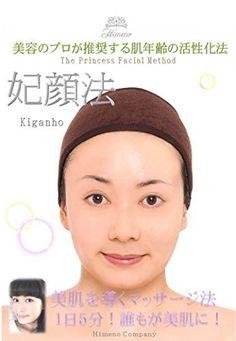 妃顔法: 美容のプロが推奨する肌年齢の活性化法, http://www.amazon.co.jp/dp/B0113S777G/ref=cm_sw_r_pi_awdl_aA5Mvb03GWJMP