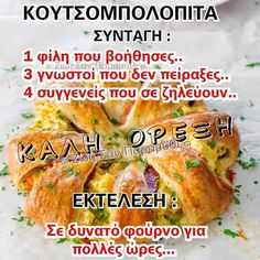 Snack Recipes, Snacks, Greek Quotes, Baked Potato, Chips, Beef, Chicken, Baking, Ethnic Recipes