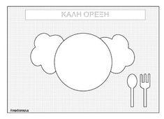 #paidopoula : Σουπλά φαγητού από χαρτί με θέμα τους κλόουν