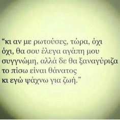!! Teaching Humor, Live Laugh Love, Greek Quotes, Love You, My Love, Funny Posts, Breakup, Tattoo Quotes, Meant To Be