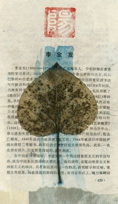 A leaf collaged on Japanese writing with paint and stamp.
