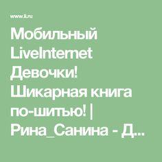 Мобильный LiveInternet Девочки! Шикарная книга по-шитью!     Рина_Санина - Дневник Рина_Санина  
