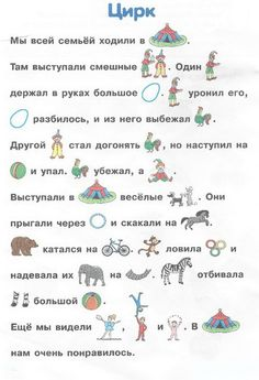 цирк Infant Activities, Activities For Kids, Russian Lessons, Russian Language Learning, Learn Russian, Picture Story, Kids Corner, Lessons For Kids, New Things To Learn