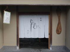 Hyotei, Kyoto | 瓢亭 別館