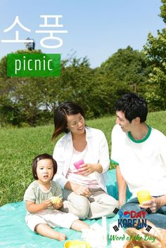 "Here's today's Korean word of the day!  The word  means picnic.""  If you cant read this word yet, download our free EPIC Korean reading guide by clicking the link in our bio and well teach you in 60 minutes.  Repin if this was helpful!"