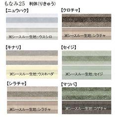 プリーツスクリーン <もなみ25/利休(りきゅう)>■ツインスタイル/ワンチェーン式 ※代引き不可|びっくりカーテン