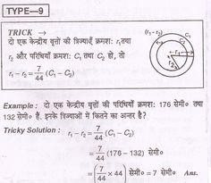 क्षेत्रमिति: Mensuration Short Tricks in Hindi क्षेत्रमिति शार्ट ट्रिक्स Binomial Theorem, Algebra Formulas, Geometry Formulas, Model Question Paper, College Math, 12th Maths, Maths Solutions, Gk Knowledge, Trigonometry