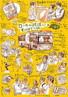 ローカル路線バス乗り継ぎの旅in台湾 THE MOVIE : 週間山崎絵日和