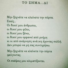 to FB: aparemfa. Greek Quotes, Beautiful Words, Good To Know, Positive Quotes, Me Quotes, Poems, Wisdom, Positivity, Inspirational Quotes