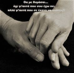 This Is Love, Greek Quotes, Looking Back, Relationships, Angel, Dreams, Board, Relationship, Dating