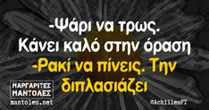 @AchillesFT Funny Greek Quotes, Cute Quotes, Stupid Funny Memes, Funny Cartoons, Favorite Quotes, Laughter, Funny Pictures, Language, Lol