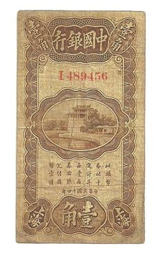 Receive the very rare 10cent China banknote from 1925. Limited Supply