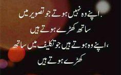 Kb tw saath diya kro ye hii guzarish h. Morals Quotes, Shyari Quotes, People Quotes, Poetry Quotes, Allah Quotes, Iqbal Poetry, Urdu Poetry, Post Poetry, Deep Words