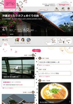 女子旅プランをカンタン作成 girlip(ガーリップ) - Yahoo!トラベル