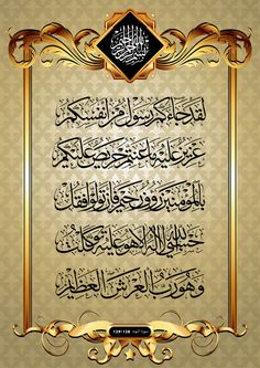 Islamic Images, Islamic Pictures, Islamic Quotes, Arabesque, Urdu Quotes With Images, Islamic Art Pattern, Learn Quran, Arabic Calligraphy Art, Islamic Wallpaper