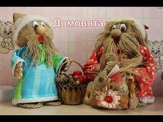 """Кукла """"Домовенок"""" из мешковины своими руками. - YouTube"""