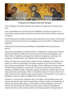 FlipSnack | Η ΘΕΡΑΠΕΙΑ ΤΟΥ ΑΝΘΡΩΠΟΥ ΜΕΣΑ ΣΤΗΝ ΕΚΚΛΗΣΙΑ. ΑΡΧ. ΣΑΒΒΑΣ ΑΓΙΟΡΙΕΤ by kyriosIhsoushristos