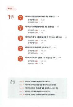 YES24 미리보기 - [도서] 네이티브는 쉬운 중국어로 말한다 1000문장 편